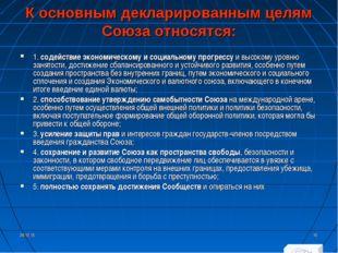 К основным декларированным целям Союза относятся: 1.содействие экономическом