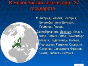 В Европейский союз входят 27 государств: Австрия,Бельгия,Болгария,Великоб