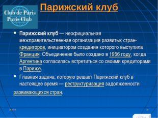 Парижский клуб Парижский клуб— неофициальная межправительственная организаци
