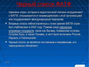 Черный список ФАТФ перечень стран, которые в недостаточной степени сотруднича