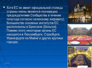 Хотя ЕС не имеет официальной столицы (страны-члены являются поочередно предсе