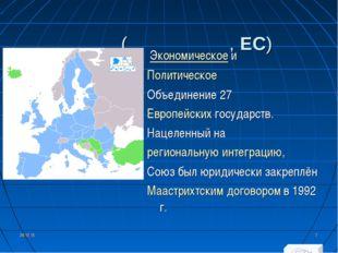 Европе́йский сою́з(Евросою́з,ЕС) Экономическоеи Политическое Объединени