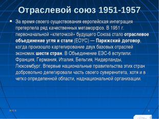 Отраслевой союз 1951-1957 За время своего существования европейская интеграци