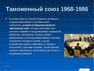 Таможенный союз 1968-1986 В соответствии со статьей 9 Римского договора о соз