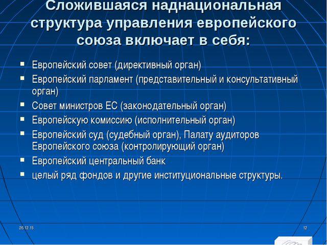 Сложившаяся наднациональная структура управления европейского союза включает...