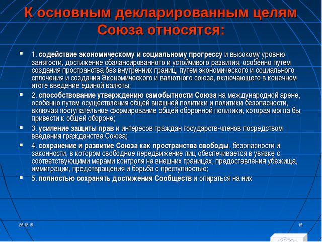 К основным декларированным целям Союза относятся: 1.содействие экономическом...