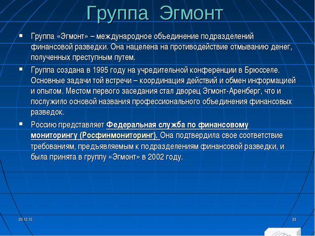 Группа Эгмонт Группа «Эгмонт» – международное объединение подразделений финан...