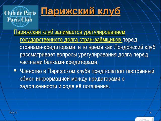 Парижский клуб Парижский клуб занимается урегулированием государственного дол...