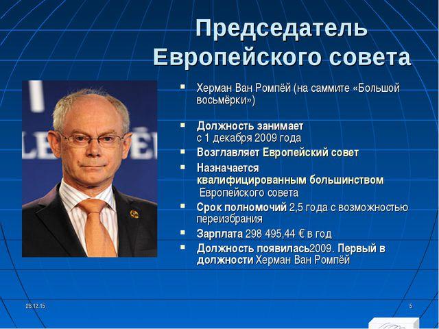 Председатель Европейского совета Херман Ван Ромпёй (на саммите «Большой восьм...