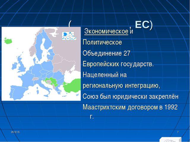 Европе́йский сою́з(Евросою́з,ЕС) Экономическоеи Политическое Объединени...