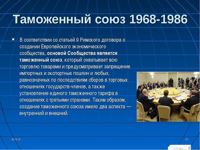 Таможенный союз 1968-1986 В соответствии со статьей 9 Римского договора о соз...