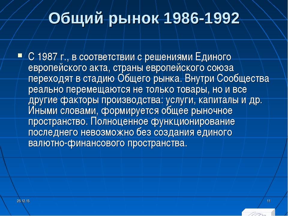 Общий рынок 1986-1992 С 1987 г., в соответствии с решениями Единого европейск...