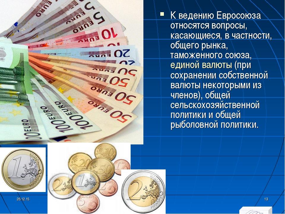 К ведению Евросоюза относятся вопросы, касающиеся, в частности, общего рынка,...