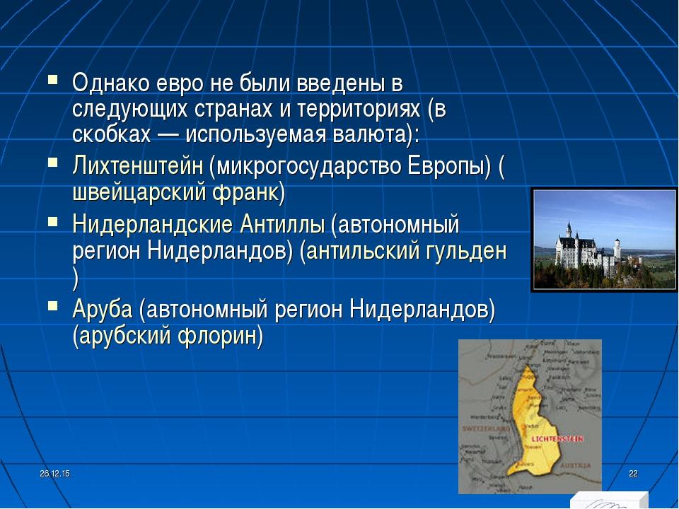 Однако евро не были введены в следующих странах и территориях (в скобках — ис...