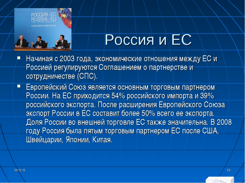 Россия и ЕС Начиная с 2003 года, экономические отношения между ЕС и Россией р...