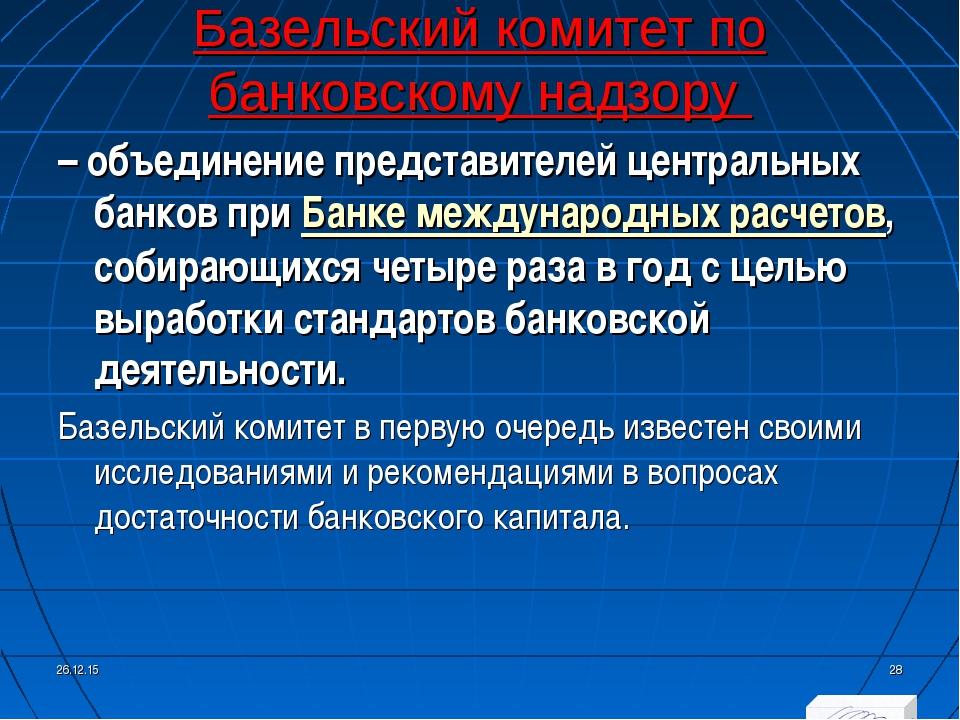 Базельский комитет по банковскому надзору – объединение представителей центра...