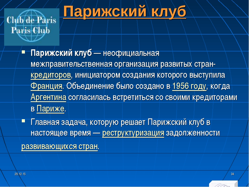 Парижский клуб Парижский клуб— неофициальная межправительственная организаци...