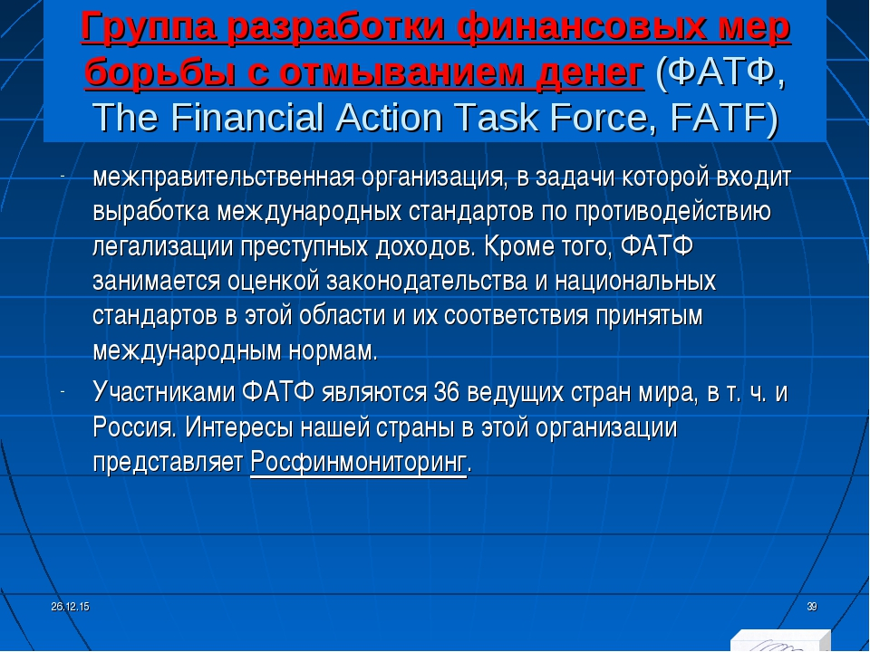 Группа разработки финансовых мер борьбы с отмыванием денег(ФАТФ, The Financi...