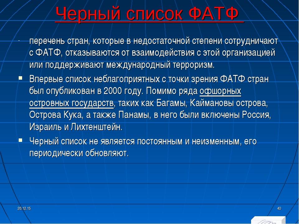 Черный список ФАТФ перечень стран, которые в недостаточной степени сотруднича...