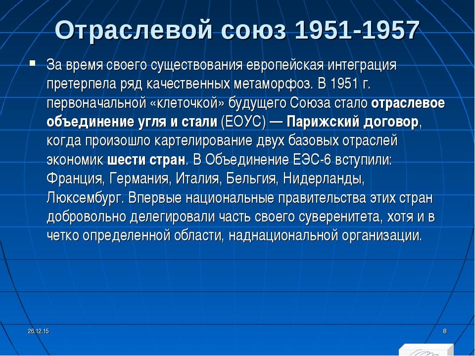 Отраслевой союз 1951-1957 За время своего существования европейская интеграци...