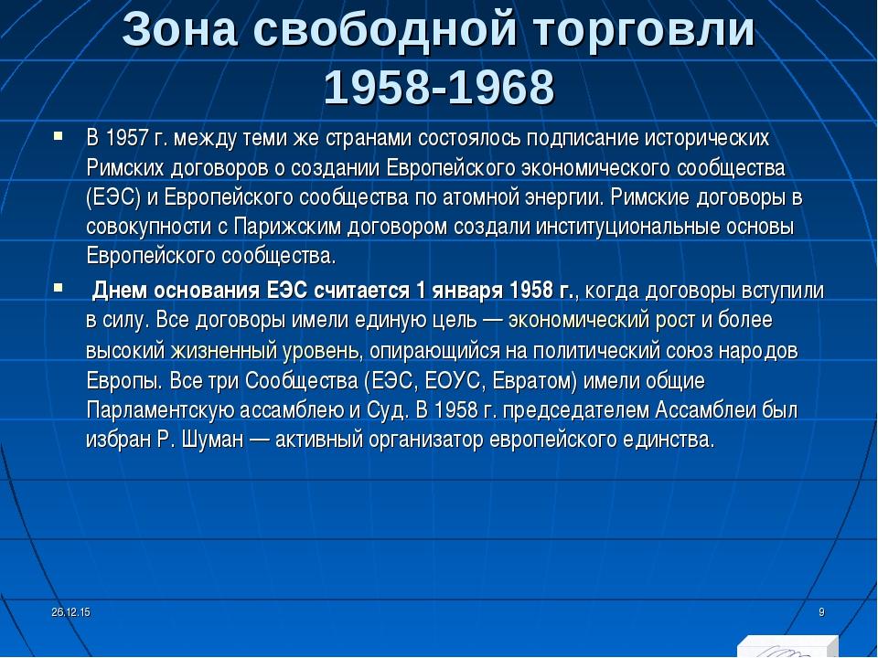 Зона свободной торговли 1958-1968 В 1957 г. между теми же странами состоялось...