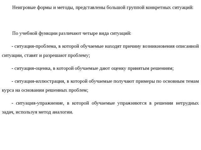 Неигровые формы и методы, представлены большой группой конкретных ситуаций: П...