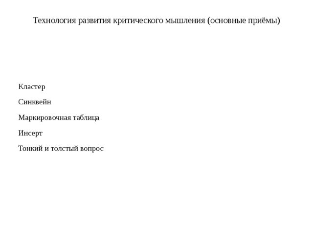 Технология развития критического мышления (основные приёмы) Кластер Синквейн...