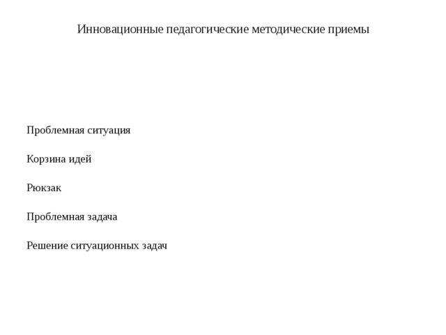 Инновационные педагогические методические приемы Проблемная ситуация Корзина...