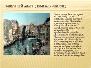 Этот мост был построен в 1286 году. Само название моста говорит само за себя