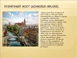 Этот мост был построен в 1397 году и соединял город Альтштадт на северном бе