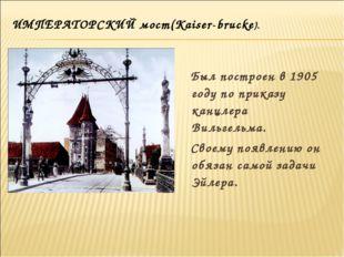 Был построен в 1905 году по приказу канцлера Вильгельма. Своему появлению он