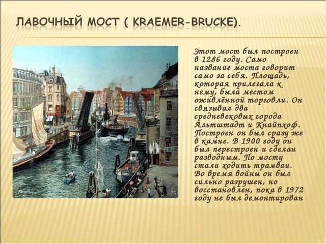 Этот мост был построен в 1286 году. Само название моста говорит само за себя...