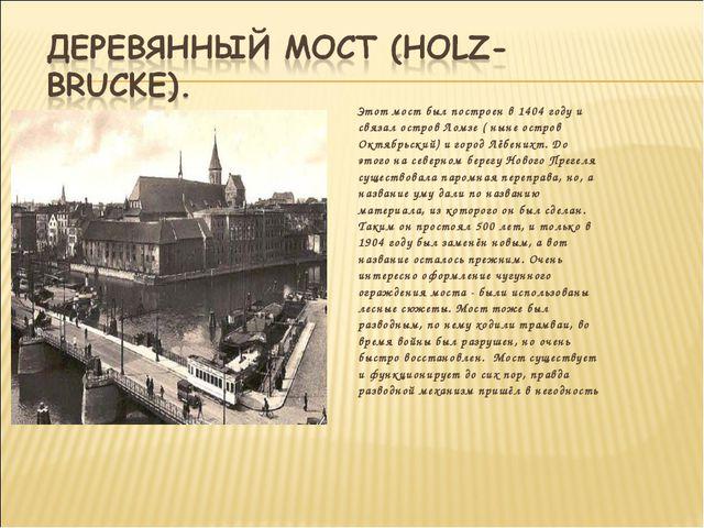 Этот мост был построен в 1404 году и связал остров Ломзе ( ныне остров Октяб...