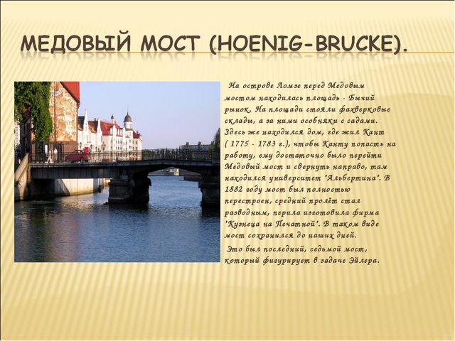На острове Ломзе перед Медовым мостом находилась площадь - Бычий рынок. На п...