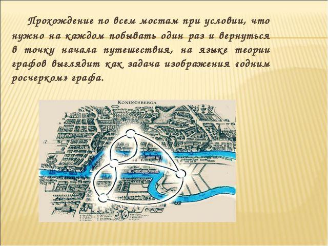 Прохождение по всем мостам при условии, что нужно на каждом побывать один ра...