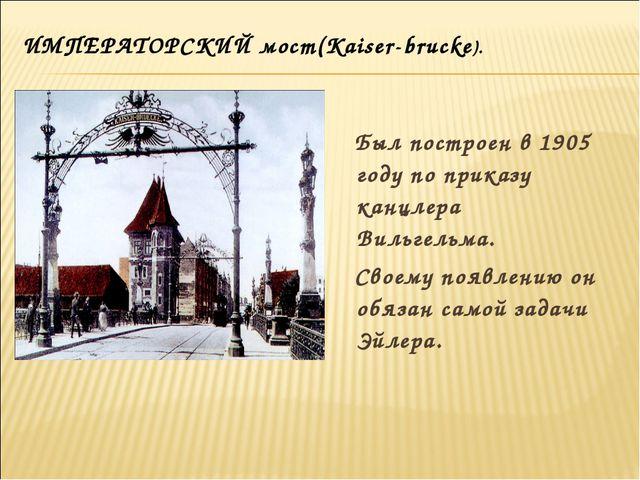 Был построен в 1905 году по приказу канцлера Вильгельма. Своему появлению он...
