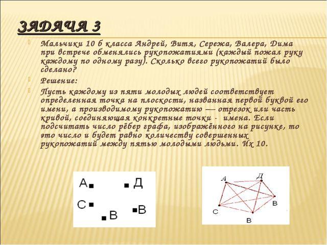 ЗАДАЧА 3 Мальчики 10 б класса Андрей, Витя, Сережа, Валера, Дима при встрече...