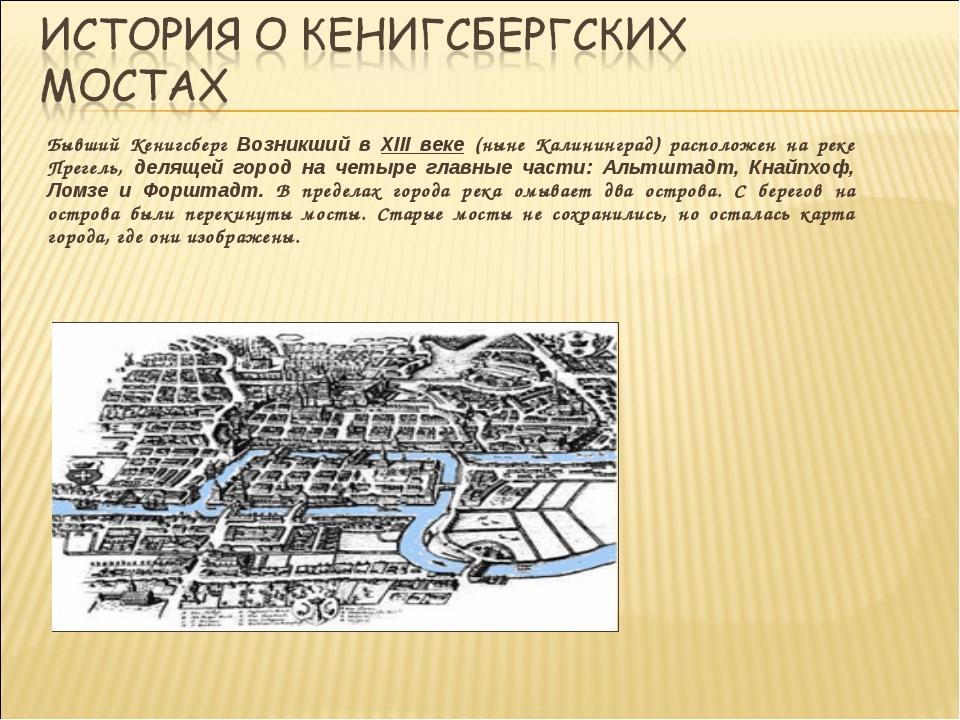 Бывший Кенигсберг Возникший в XIII веке (ныне Калининград) расположен на рек...