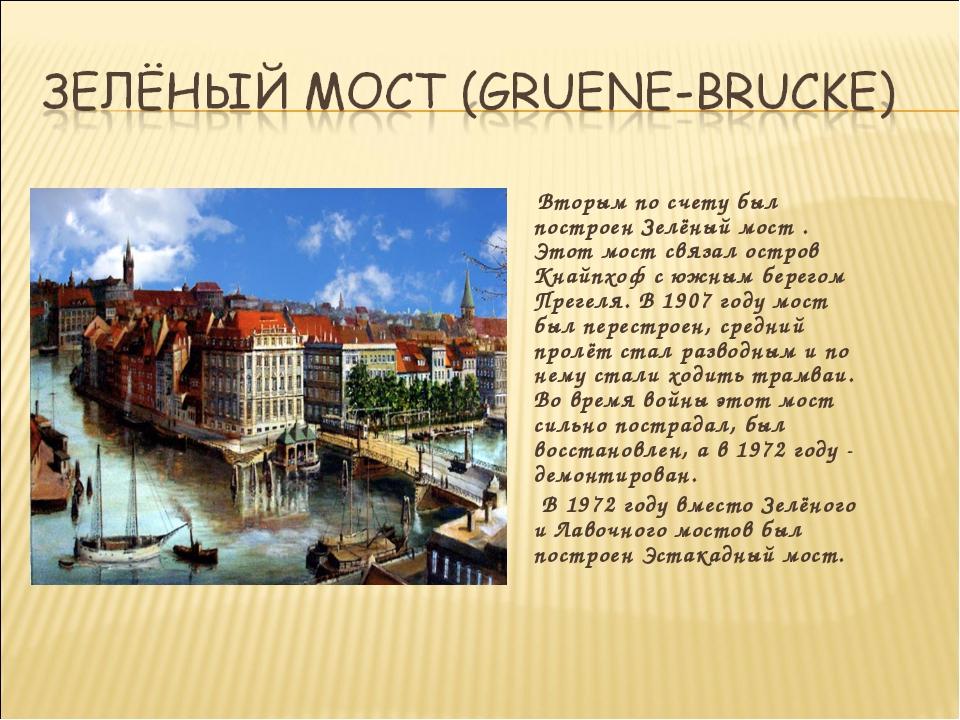 Вторым по счету был построен Зелёный мост . Этот мост связал остров Кнайпхоф...