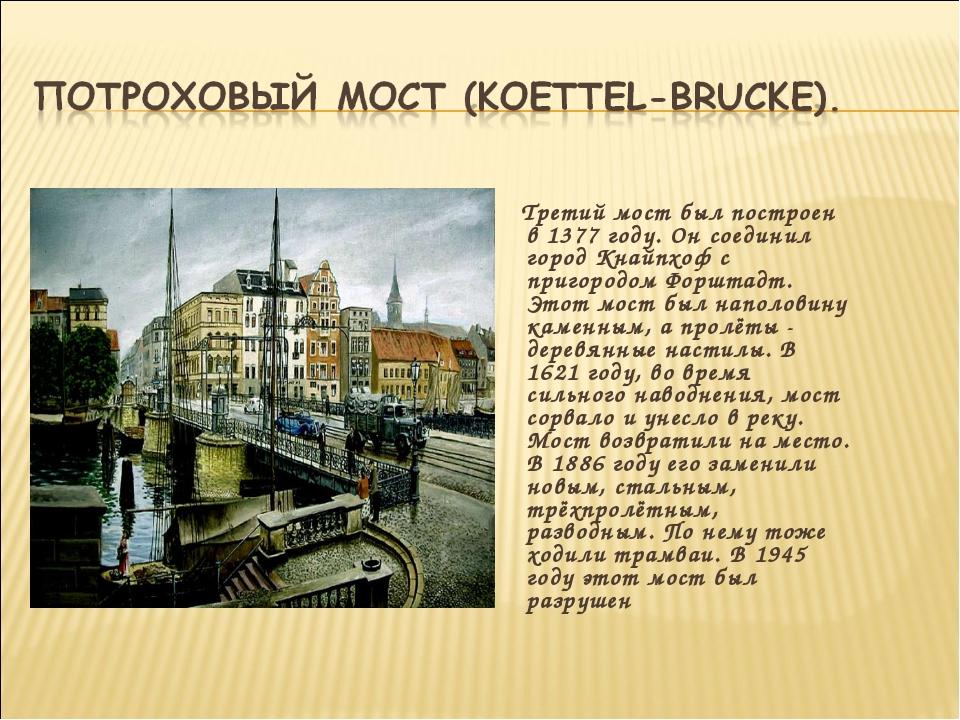 Третий мост был построен в 1377 году. Он соединил город Кнайпхоф с пригородо...