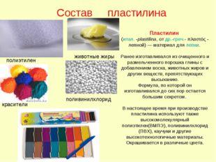 Пластилин (итал.-plastilina, отдр.-греч.-πλαστός- лепной) — материал для