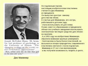 Но подлинным героем, настоящим изобретателем пластилина считается Джо Маквике