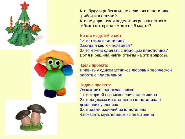 Кто ,будучи ребенком, не лепил из пластилина грибочки и ёлочки? Кто не дарил...
