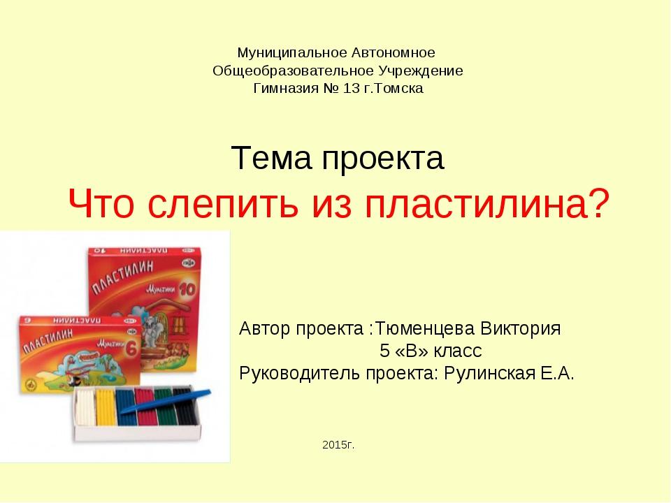 Муниципальное Автономное Общеобразовательное Учреждение Гимназия № 13 г.Томск...