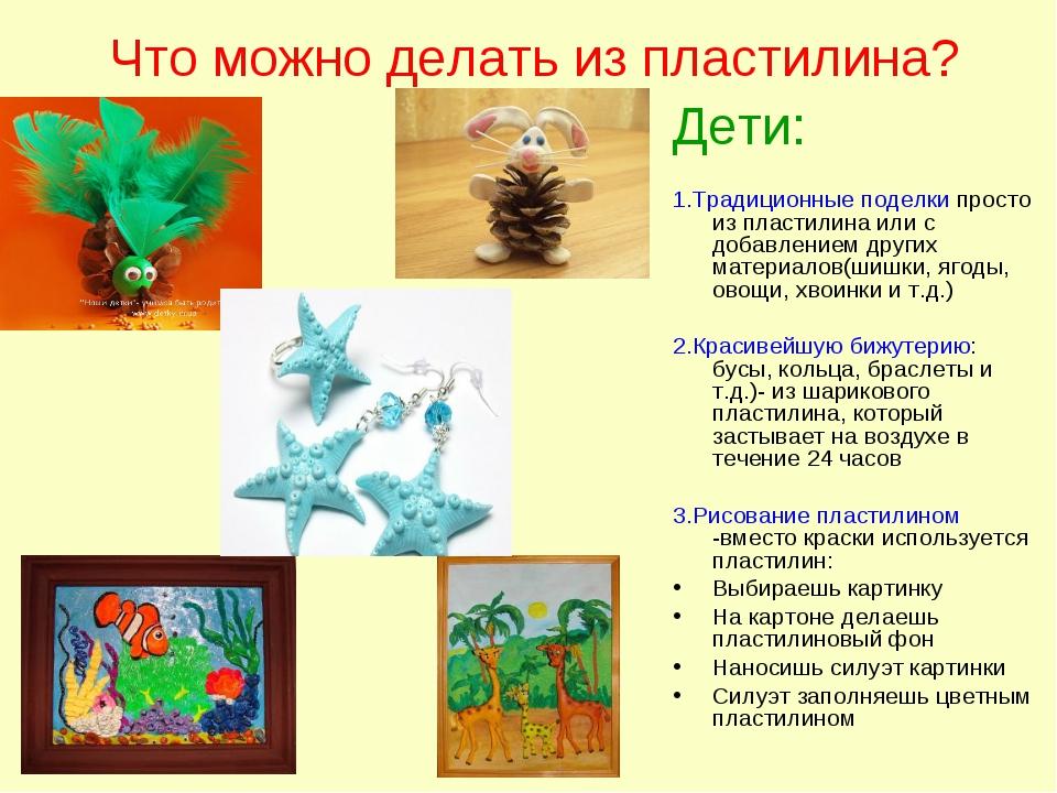 Что можно делать из пластилина? Дети: 1.Традиционные поделки просто из пласти...