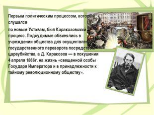Первым политическим процессом, который слушался по новым Уставам, был Каракоз