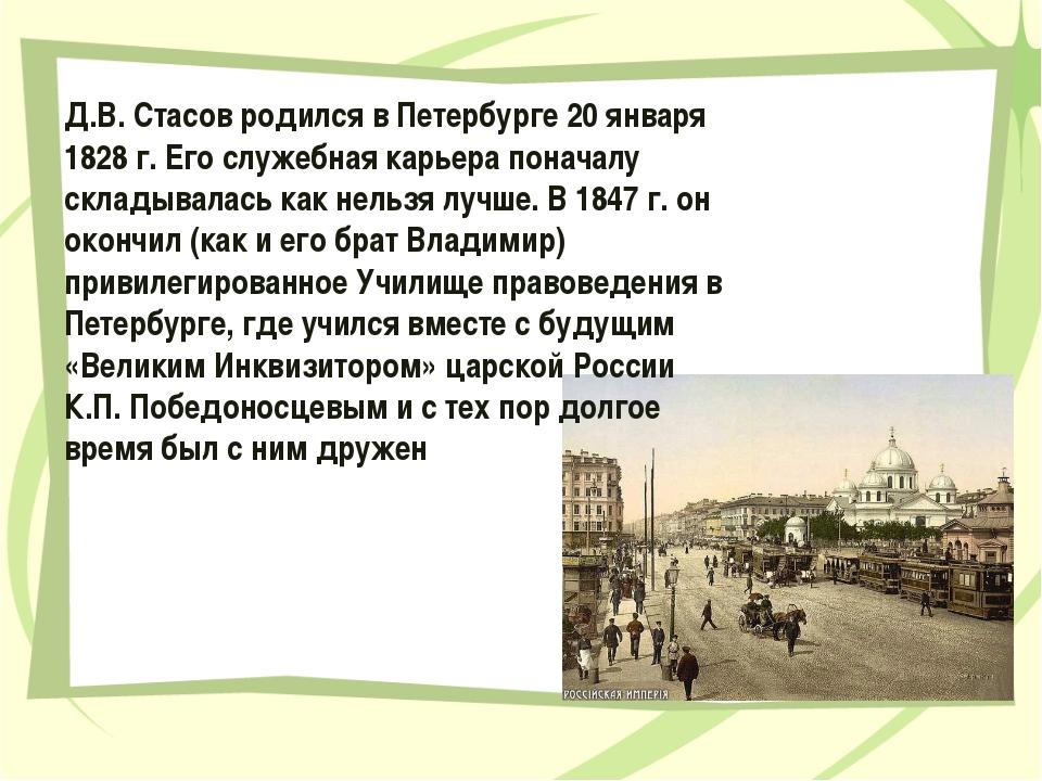 Д.В. Стасов родился в Петербурге 20 января 1828 г. Его служебная карьера пона...