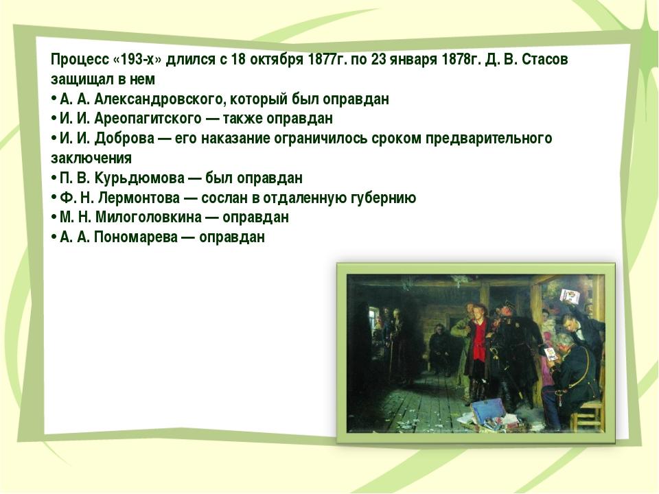 Процесс «193-х» длился с 18 октября 1877г. по 23 января 1878г. Д. В. Стасов з...
