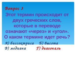 Вопрос 3 Этот термин происходит от двух греческих слов, которые в переводе оз