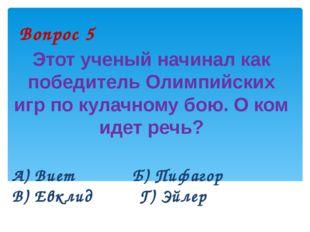 Вопрос 5 Этот ученый начинал как победитель Олимпийских игр по кулачному бою.